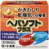 【第2類医薬品】メンソレータム ヘパソフトプラス 85g[ヘパソフト 乾皮症・乾燥によるかゆみの薬 クリーム]