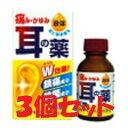 (3個セット)【第2類医薬品】パピナリン 15ml×3個(耳鳴り・耳漏・中耳炎・耳の外用薬)