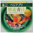 ベジアプリ 酵素青汁 プレミアム 3g×24袋[JY(ジェイワイ) 大麦若葉青汁]
