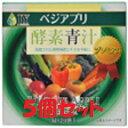 (5箱セット)ベジアプリ 酵素青汁 プレミアム 3g×24袋×5箱セット[JY(ジェイワイ) 大麦若葉青汁]