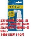 池田模範堂イビキスト25g定形外郵便にて発送。商品引換・日時指定・他の商品と同梱不可・緩衝剤・保証なし