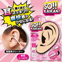 (ピンク色)ソウカイカン 耳クリーナー 爽快しっとりタイプ 10ml+綿棒15本