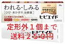 【第3類医薬品】ケラチナミンコーワ ヒビエイド 35g(皮膚...