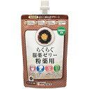 (5個セット)龍角散 らくらく服薬ゼリー 粉薬用 コーヒーゼリー風味 200g×5個