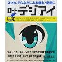 【第2類医薬品】ロートデジアイ(12mL)