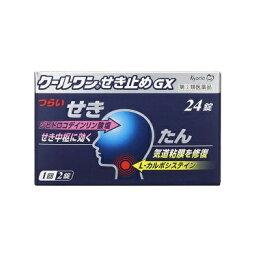★【指定第二類医薬品】クールワン せき止めGX 24錠