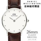 [ポイント10倍][送料無料][正規品 2年保証]ダニエルウェリントン 腕時計 ダニエルウェリントン日本公式ストア Daniel Wellington 腕時計 ブリストル/シルバー 26mm クラッシー メンズ レディース ダニエルウェリントン 36 ダニ