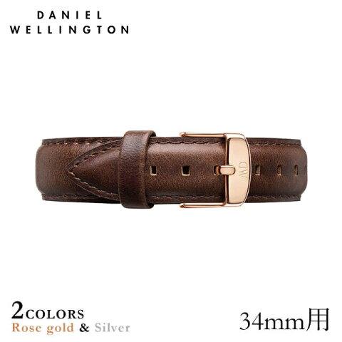 ダニエルウェリントン Daniel Wellington (ダッパー クラッシー 34mm用 付替えバンド 幅17mm) レザーリストバンド ダッパーブリストル ローズゴールド 17mm 腕時計 ★ポイント10倍