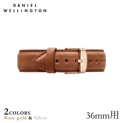 ダニエルウェリントン Daniel Wellington (クラシック 36mm用 付替えバンド 幅18mm) レザーリストバンド ダッパーダラム ローズゴールド、シルバー 18mm 腕時計 ★ポイント10倍