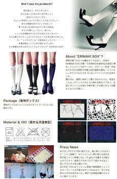 ERIMAKISOX【エリマキソックス】ソリッドカラーハイソックス全3色