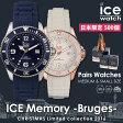 アイスウォッチ【ICE-WATCH】ICE Memory - ブルージュ - ペア500個限定