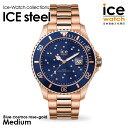 アイスウォッチ ice watch レディース メンズ ICE steel - アイススティール ブルーコスモ ローズゴールド (ミディアム)