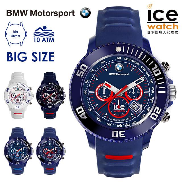 アイスウォッチ【ICE-WATCH】BMW Motorsport - Chrono/ビッグ アイスウォッチ 日本正規代理店公式ショップ【10,000円(+税)以上は送料無料(※北海道・沖縄・離島除く)】【アフターケア2年保証】