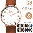 アイスウォッチ【ICE-WATCH】ICE city アイス シティ 36mm 全16色