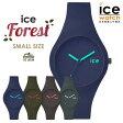アイスウォッチ 公式ストア ICE-WATCH ICE-FOREST アイス フォレスト/スモール