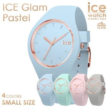 ICE-WATCH【アイスウォッチ】ICEglampastelアイスグラムパステル/スモール