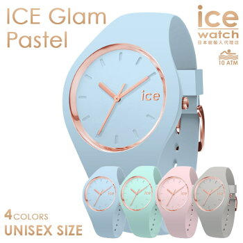 ICE-WATCH�ڥ����������å���ICEglampastel�����������ѥ��ƥ�/��˥��å���