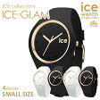 InRed 5月号 掲載 アイスウォッチ 公式ストア ICE-WATCH ICE GLAM アイス グラム/スモールサイズ 全4色