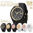 アイスウォッチ【ICE-WATCH】ICE gritter アイス グリッター スモール 全6色