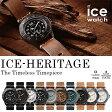 アイスウォッチ【ICE-WATCH】Ice-Heritage アイス ヘリテイジ 全10色