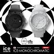 アイスウォッチ【ICE-WATCH】Ice-Monochromatic アイス モノクロマティック ユニセックス 全2色