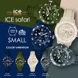 アイスウォッチ【ICE-WATCH】ICE safari - SILI アイス サファリ スモール 全4色