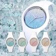 アイスウォッチ【ICE-WATCH】ICE shave アイスシェイブ スモールサイズ