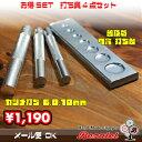 カシメ 打ち具 3本セット(6.8.10mm)普及版7穴打ち台付き