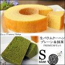 ショッピング4s バウムクーヘン(S)セットプレーンと抹茶のお得なセット!