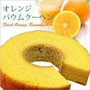 ショッピングRANGE オレンジ生バウムクーヘン Sサイズ