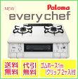 パロマ ガステーブルコンロ PA-360WHA every chef(エブリシェフ) やさしい白