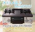 パロマ ガステーブルコンロ PA-N69BB-R caferi(カフェリ) ホーロートップ(トップ色 チョコバニラ) 水無し片面焼グリル *PA-69BB-R 後継品 ※右(R)大バーナーのみ