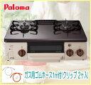 パロマ ガステーブルコンロ PA-N70BT caferi(カフェリ) ホーロートップ(トップ色 ティラミス) 水無し片面焼グリル *PA-N69BB 後継品の写真