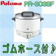 パロマ(Paloma) 業務用ガス炊飯器 1.6升炊 フッ素内釜タイプ PR-303SF