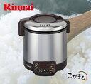 リンナイ家庭用ガス炊飯器 (こがまる) 1〜5合 タイマー ジャー付 RR-050VMT(DB)