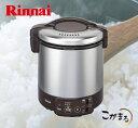 リンナイ家庭用ガス炊飯器 2〜10合 ジャー付 RR-100VM(DB) ダークブラウン