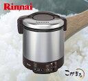 リンナイ家庭用ガス炊飯器 (こがまる) 2〜10合 タイマー ジャー付 RR-100VMT(DB)