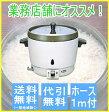 リンナイ業務用ガス炊飯器 1.5升炊 RR-15SF-1