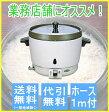「あす楽対応」リンナイ業務用ガス炊飯器 2升炊 RR-20SF2(A) ※RR-20SF2 後継品