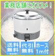 「あす楽対応」リンナイ業務用ガス炊飯器 RR-30S1 3升炊 2.0〜6.0L
