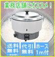 「あす楽対応」リンナイ業務用ガス炊飯器 RR-40S1 4升炊 3.0〜8.0L
