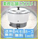 リンナイ業務用ガス炊飯器 RR-50S1-F 5升炊(内釜 フッ素加工)