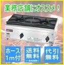 リンナイ業務用ガステーブルコンロ 2口(内炎式 立ち消え安全...
