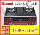 リンナイ ガスコンロ 【RTS65AWK1R-A】 LAKUCIE(ラクシエ) パールクリスタルトップ(天板色 ブラック) 水無し両面焼グリル