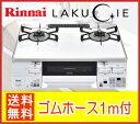 リンナイ ガスコンロ 【RTS65AWK3R-W】 LAKUCIE(ラクシエ) パールクリスタルトップ(天板色 ホワイト) 水無し両面焼グリル