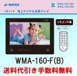 ワーテックス 16インチ(16型) 【WMA-160-F(B)】 地上デジタル防水テレビ カラーブラック