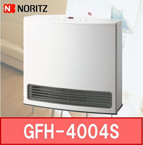 *あす楽対応* ノーリツ ガスファンヒーター GFH-4004S 都市ガス用