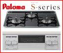 パロマ ガスビルトインコンロ PD-N60WH-60CK エスシリーズ ワイド60cm 水無し両面焼きグリル