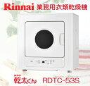 リンナイ ガス衣類乾燥機 乾太くん RDTC-53S 業務用タイプ 乾燥容量5kg ガス乾燥機の写真