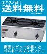 リンナイ業務用ガステーブルコンロ 2口(内炎式 立ち消え安全装置付)【RSB-206N】